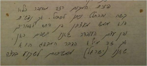 מתוך מכתב של קמינר