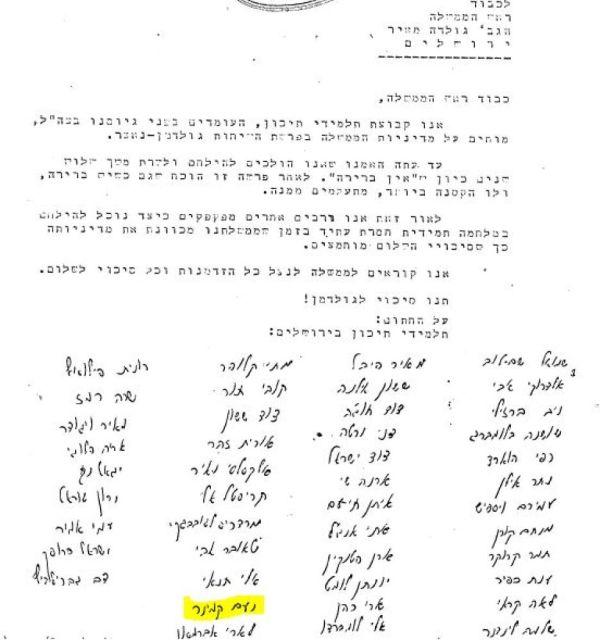 מכתב השמיניסטים (צילום: ארכיון המדינה)
