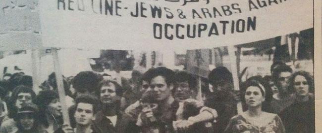 נעם קמינר (במרכז) בהפגנה של יהודים וערבים נגד הכיבוש, 1988