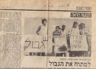 נעם קמינר (משמאל) בהפגנה למען סרבני המצפון במלחמת לבנון הראשונה (צילום: על המשמר, 19/11/82)