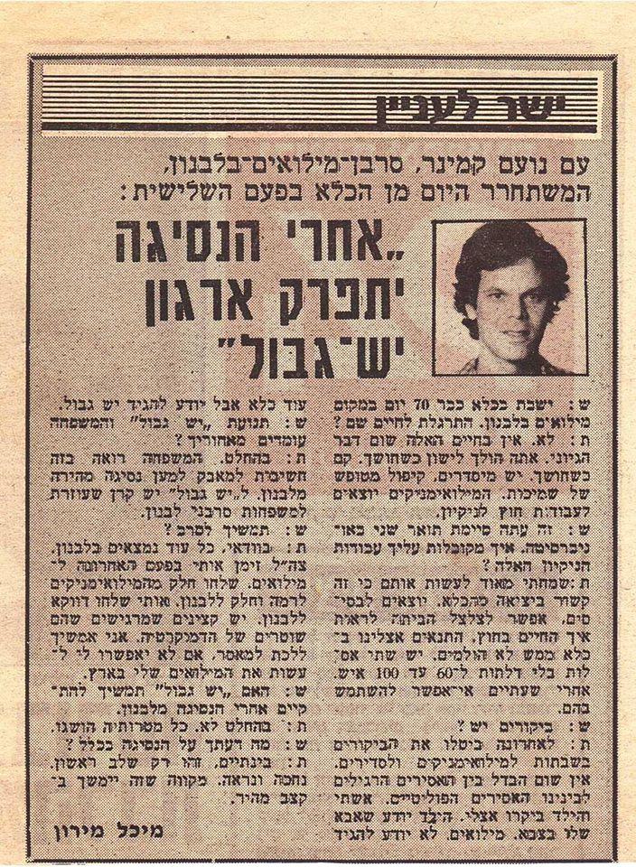 ראיון שהתפרסם בידיעות אחרונות בינואר 1985, אחרי שחרורו של נועם מהמאסר השלישי שלו.