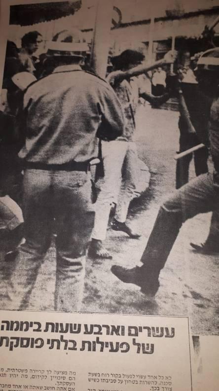 נעם קמינר בהפגנה של הפנתרים השחורים, 1971
