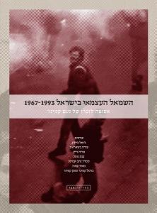 השמאל העצמאי בישראל 1967-1993 אסופה לזכרו של נעם קמינר